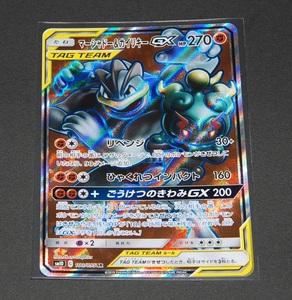 ■即決■ ポケモンカード SM10 100/095 SR マーシャドー&カイリキーGX #31