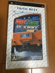PSP 電車でGO!ポケット 中央線編 TAITO BEST レア