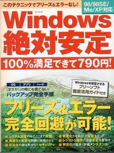 【2004年5月発行】Windows絶対安定★98/98SE/Me/XP 対応