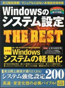 【2003年10月発行】Windowsのシステム設定 THE BEST★XP/Me/98/2000 対応