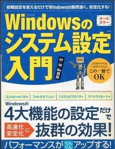 【2003年11月発行】Windowsのシステム設定入門★XP/98/Me 対応
