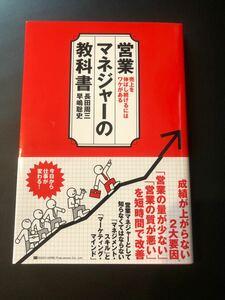 営業マネージャーの教科書