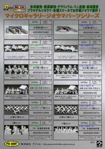 DP65w 5 kind torii * god .*. woman <1/144~150>
