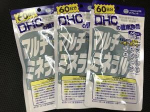 3袋★DHC マルチミネラル 60日分x3(180粒x3袋)【DHC サプリメント】★日本全国、沖縄、離島も送料無料★賞味期限2023/05