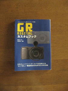 GR DIGITAL custom book [ out of print premium / postage included ] Classic camera .... dress up. ..