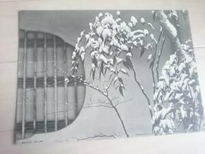岡本東洋(写真家、横山大観や川合玉堂など数多くの画家に作画用の資料として写真を提供した大家)昭和印刷物*A-1181
