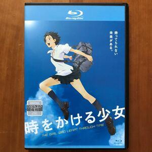 レンタル落ち【Blu-ray】時をかける少女 細田守監督 視聴確認済み