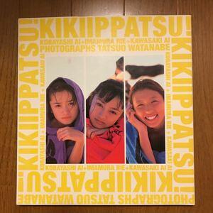 小林愛 稲村理恵 川崎愛 危機一髪 写真集 KIKIIPPATSU! キキイッパツ