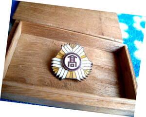 ◆ 昭和 レトロ 非売品 高島屋 勤続二十年記念 バッジ 企業物 アンティーク ビンテージ  レア