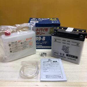 バイクバッテリー ブロード(駆)製 BB9-B