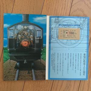 愛知の鉄道100周年記念乗車券