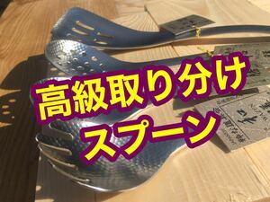 パール金属 取り分けスプーン 4本セット 和膳槌目 非接触 新生活 新婚 中華  高級 湯豆腐 鍋 ソロキャンプ アウトドア 料理
