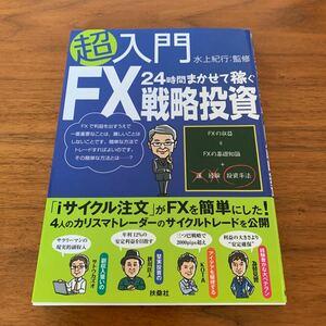超入門24時間まかせて稼ぐFX戦略投資/廃盤/本/投資/FX/水上紀行/ビジネス