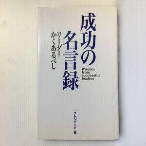 zaa-041★成功者の名言集-リーダーかくあるべし プレジデント社 (編集)2000年