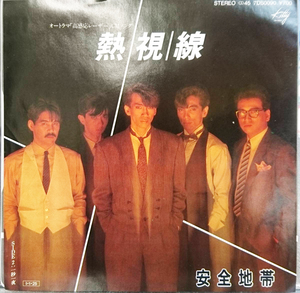 ★ Free Shipping ★ Safety Zone Thermal Line One Second Night Tamaki Koji EP Record