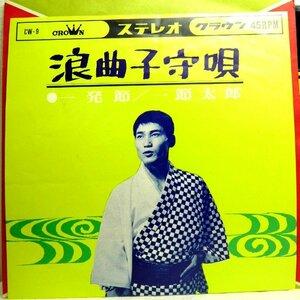 【検聴合格】1963年 一節太郎 「浪曲子守唄/一発節」【EP】