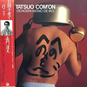 Kamemon Tatsuo Going with the Supplier LP LP Record 5 points or more Free Shipping G.