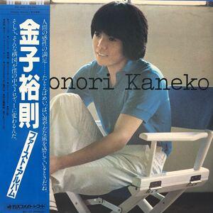 金子裕則 ファースト・アルバム 昭和ポップス 帯付LP レコード 5点以上落札で送料無料G