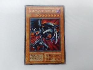 ジャンク ② レッドアイズ・ブラックメタルドラゴン 初期 シークレット