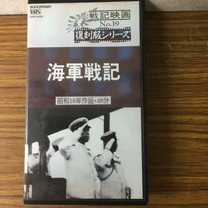 即決 VHSビデオ・戦記映画19・復刻シリーズ・海軍戦記・昭和18年作品 ・レターパックプラス可能です
