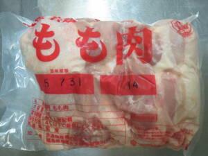 ★国産若鶏 もも肉★チルド ※約7~8枚 1Kあたり1150円