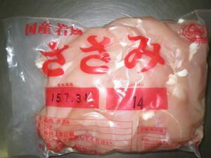 ★国産若鶏 ささみ★チルド ※約35本 1Kあたり960円