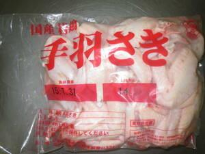 ★国産若鶏 手羽先★チルド ※約34本 1Kあたり750円
