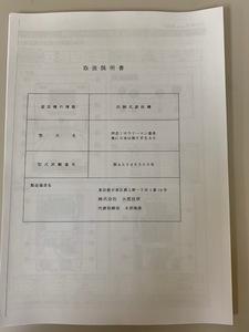 ★ ★ ★ Pachislot Instruction Manual Tokuya! Salaryman Bancho (No. 5) [Not for sale]