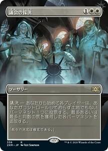 【美品】MTG 日本語版 拡張 議会の採決 Foil