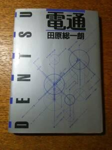 電通  田原総一朗   朝日新聞社