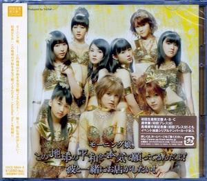 モーニング娘。『この地球の平和を本気で願ってるんだよ! 初回限定盤C』(CD+DVD)