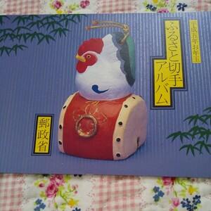 お年玉 ふるさと切手アルバム558円分