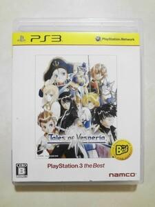 送料無料 即決 ソニー sony プレイステーション3 PS3 プレステ3 テイルズ オブ ヴェスペリア RPG 藤島 シリーズ レトロ ゲーム ソフト z303