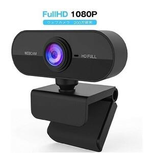 HD 1080P ウェブカメラ200万画素 超広90°マイク内蔵USB接続