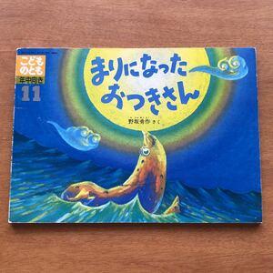 こどものとも まりになった おつきさん 野坂勇作 1990年  初版 絶版 月 夜 海 動物 古い 絵本 昭和レトロ