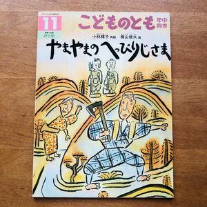 こどものとも やまやまの へっぴりじさま 岩手の昔話 小林輝子 梶山俊夫 1996年  初版 絶版  古い 絵本