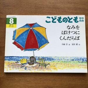 こどものとも なみをばけつにくんだらば 川崎洋 柏村勲 2000年 絶版 海 夏 海水浴 古い 絵本
