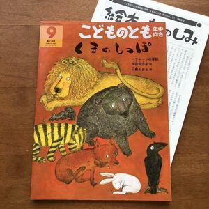 こどものとも くまのしっぽ ベラルーシの昔話 内田莉莎子 小野かおる 1996年  初版 絶版 古い 動物 熊 折り込みふろく
