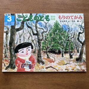 こどものとも もりのてがみ 片山令子 片山健 1997年  古い 絵本 クリスマス 冬 手紙