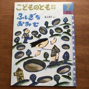 こどものとも ふしぎなおみせ 井上洋介 2000年  初版 絶版 お店 古い 絵本
