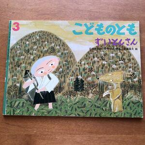 こどものとも ずいとんさん 日本の昔話 日野十成 斎藤隆夫 2001年  初版 寺 狐 キツネ 古い 絵本