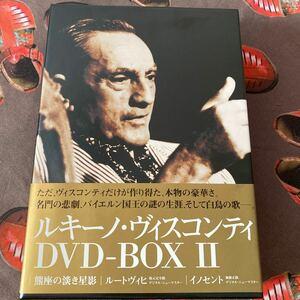一部未開封☆ルキーノ・ヴィスコンティDVD-BOX II