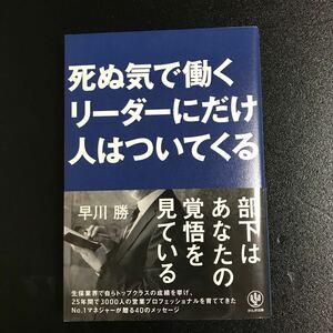 死ぬ気で働くリ-ダ-にだけ人はついてくる /かんき出版/早川勝