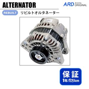 フリード GB3 GB4 リビルト オルタネーター AHGA77 31100-RB0-004 A5TJ0091