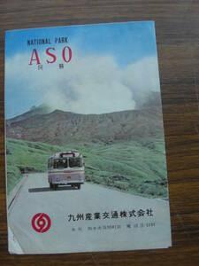 【昭和30~40年代 レトロ】古いパンフ/チラシ*ASO*九州産業交通株式会社*バス *観光案内地図*資料*209