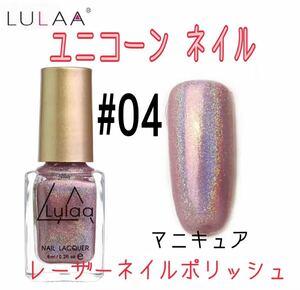 LULAA ユニコーンネイル レーザーネイルポリッシュ#04