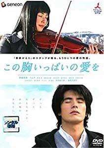 この胸いっぱいの愛を/伊藤英明 ミムラ [レンタル落DVD] 同梱送料120円商品