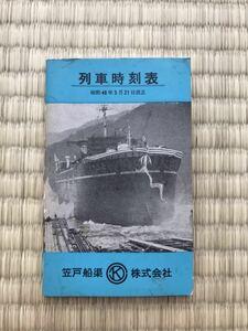 rare . door boat . corporation [ row car timetable ] cruise boat hour table Tokai road Shinkansen timetable bus timetable ( boat railroad bus ) Showa era 48 year