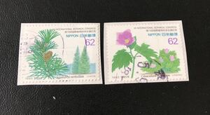 第15回国際植物科学会議2枚完 使用済み切手