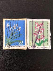 蘭・第12回世界会議2枚完 使用済み切手